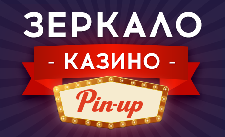 Pin Up casino вход ruslots777.com